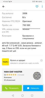 Screenshot_20210216_224245_com.avito.android.jpg